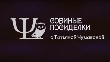 Совиные посиделки — канал на YouTube